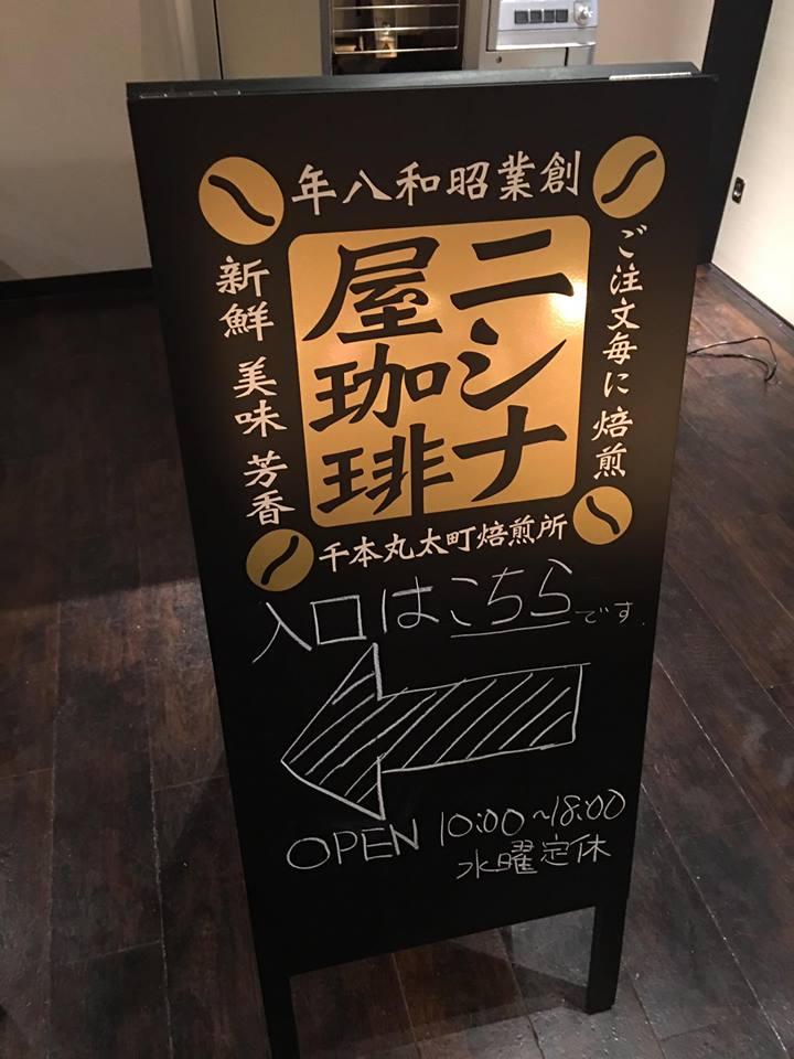 千本丸太町焙煎所03